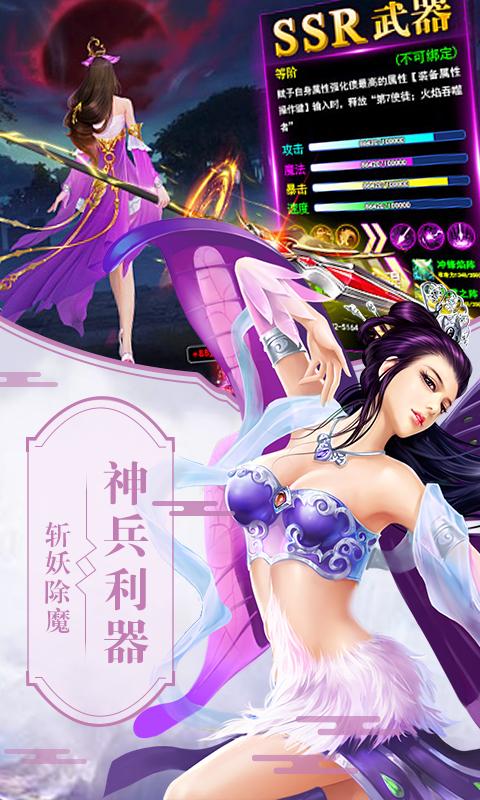 仙道-无限转生版截图1