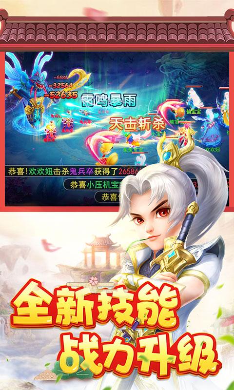 菲狐倚天情缘星耀版截图2