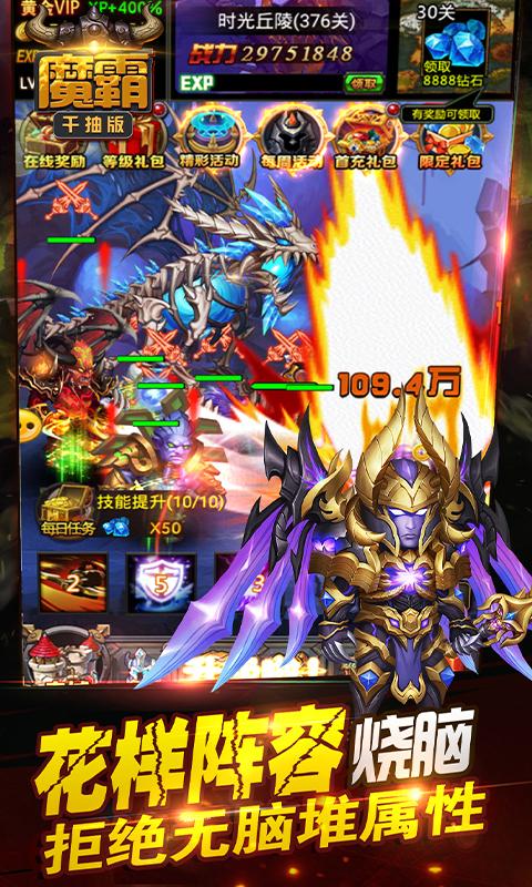魔兽挂机策略手游,魔霸-千抽版《双端》,变态手游平台